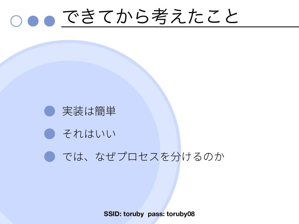 Ͱ͖͔ͯΒߟ͑ͨ͜ͱ SSID: toruby pass: toruby08