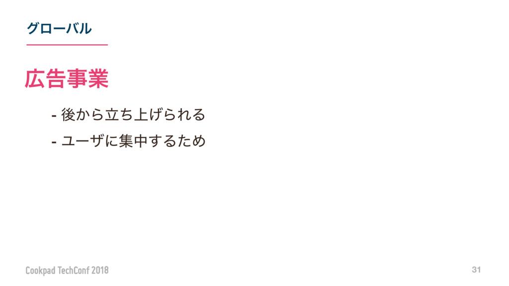 άϩʔόϧ 31 - ޙ͔Β্ཱͪ͛ΒΕΔ - Ϣʔβʹूத͢ΔͨΊ ࠂۀ