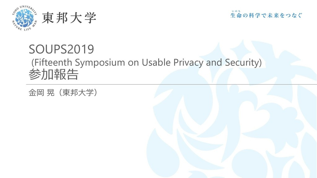 SOUPS2019 (Fifteenth Symposium on Usable Privac...