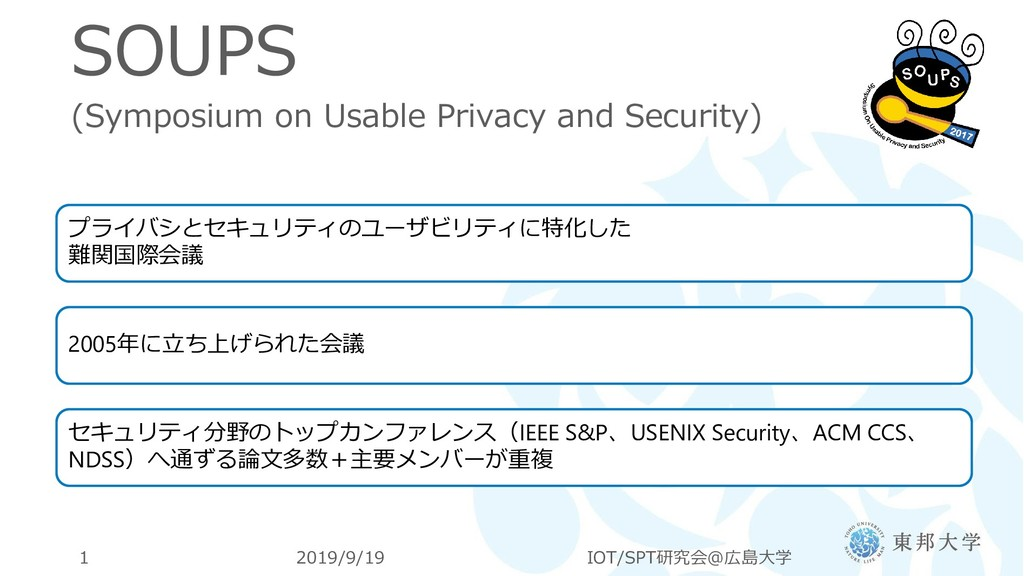 SOUPS (Symposium on Usable Privacy and Security...