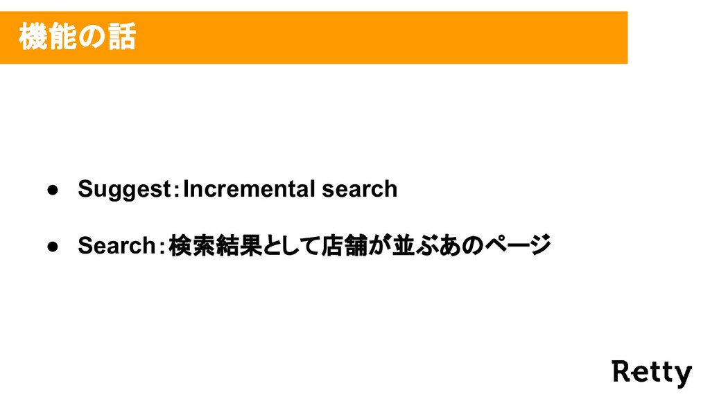 ● Suggest:Incremental search ● Search:検索結果として店舗...