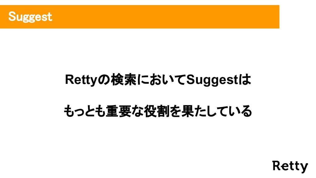 Rettyの検索においてSuggestは もっとも重要な役割を果たしている Suggest