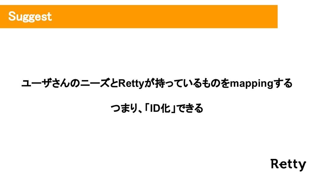 ユーザさんのニーズとRettyが持っているものをmappingする つまり、「ID化」できる ...