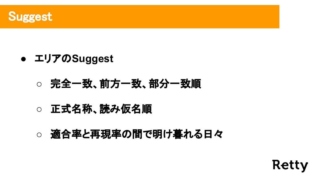 ● エリアのSuggest ○ 完全一致、前方一致、部分一致順 ○ 正式名称、読み仮名順 ○ ...