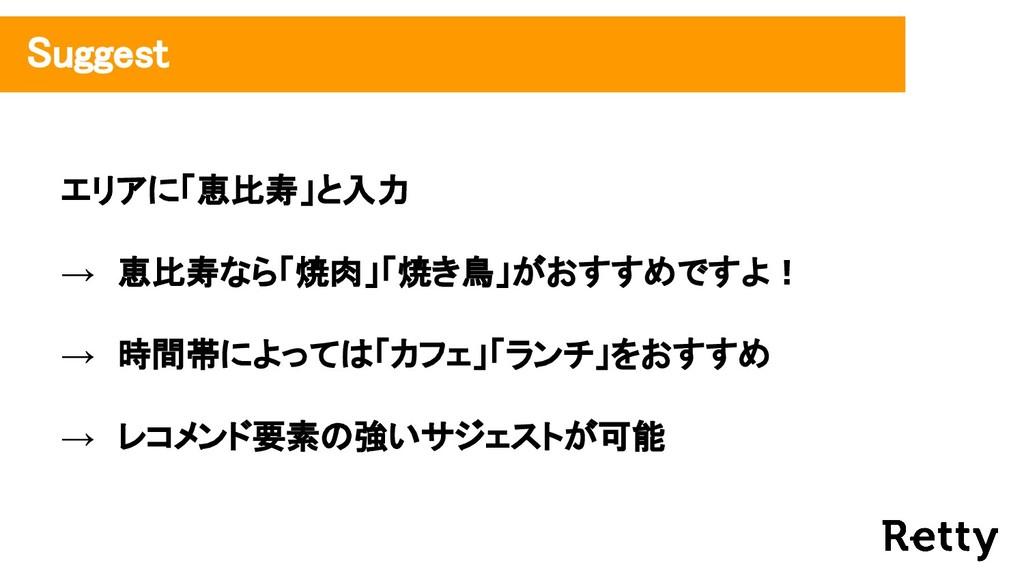 エリアに「恵比寿」と入力 → 恵比寿なら「焼肉」「焼き鳥」がおすすめですよ! → 時間帯によっ...
