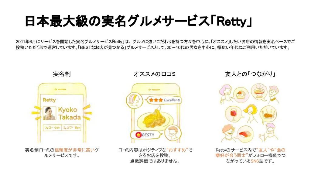 日本最大級の実名グルメサービス「Retty」     実名制 オススメの口コミ ...