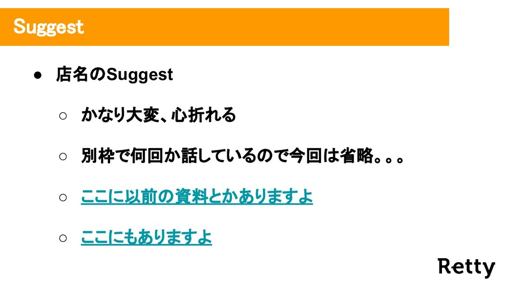 ● 店名のSuggest ○ かなり大変、心折れる ○ 別枠で何回か話しているので今回は省略。...