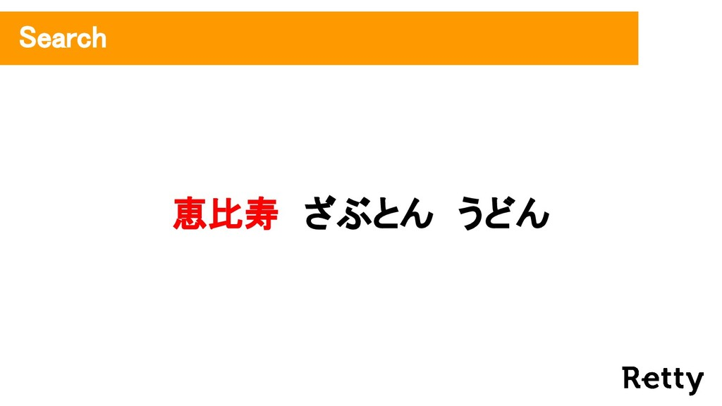 Search 恵比寿 ざぶとん うどん
