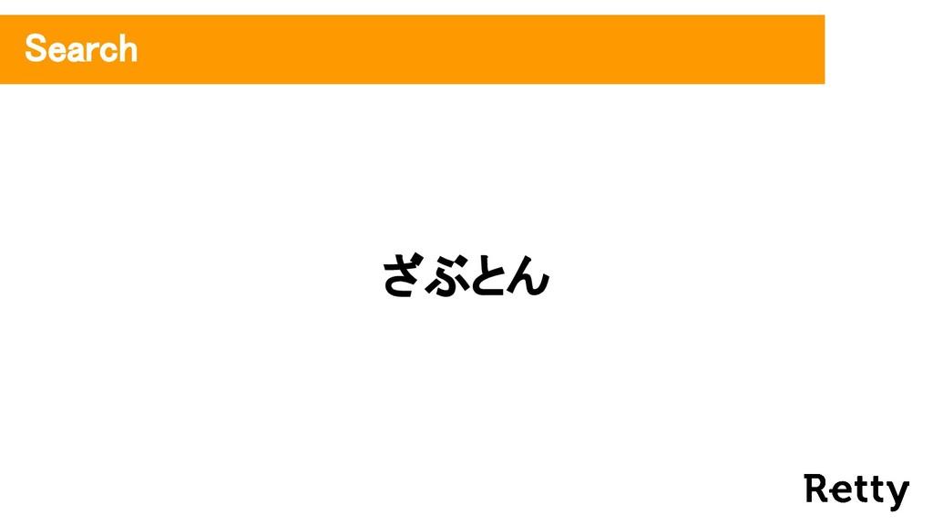 Search ざぶとん