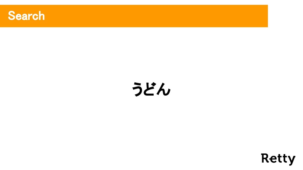 Search うどん