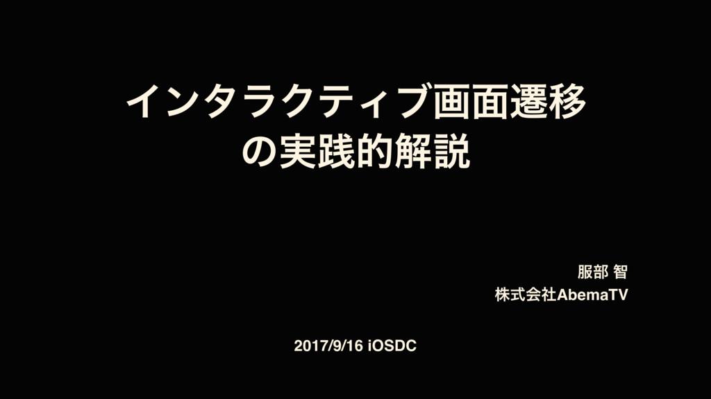 ΠϯλϥΫςΟϒը໘ભҠ ͷ࣮ફతղઆ ෦ ஐ גࣜձࣾAbemaTV 2017/9/16 ...