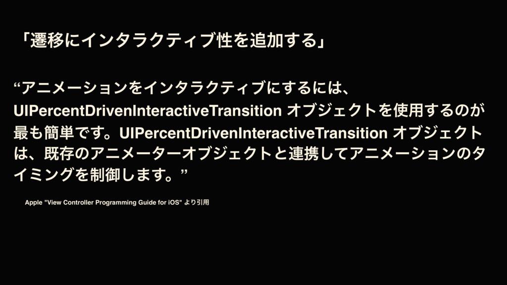 """""""ΞχϝʔγϣϯΛΠϯλϥΫςΟϒʹ͢Δʹɺ UIPercentDrivenInteract..."""