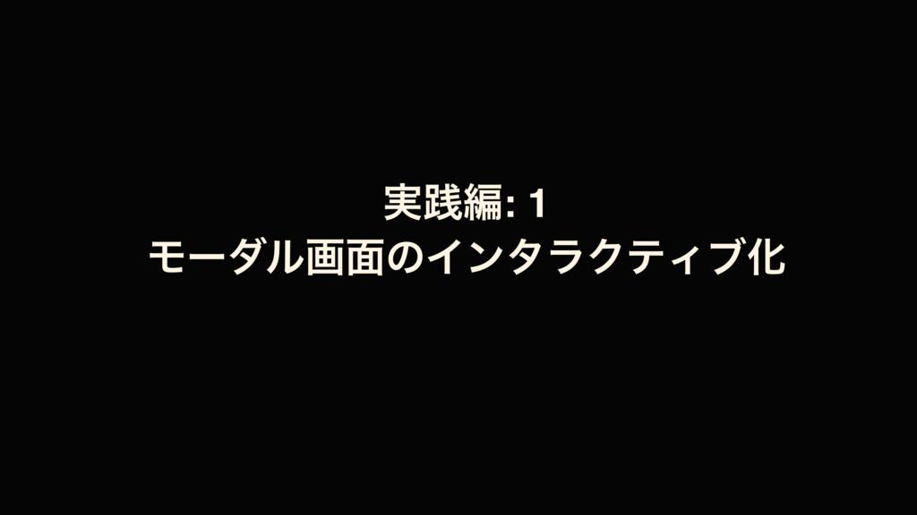 ࣮ફฤ: 1 Ϟʔμϧը໘ͷΠϯλϥΫςΟϒԽ