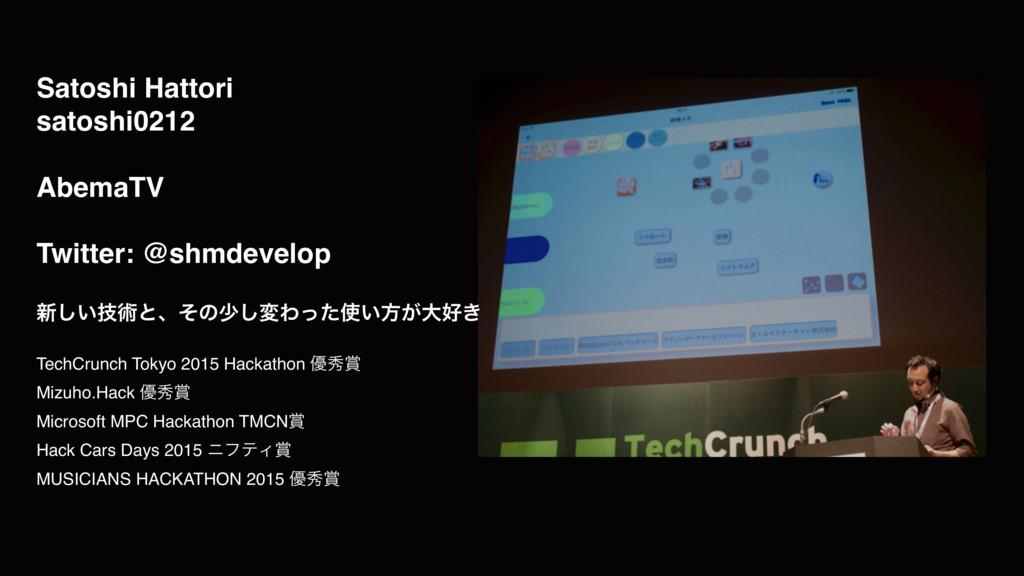 Satoshi Hattori satoshi0212 AbemaTV Twitter: @s...