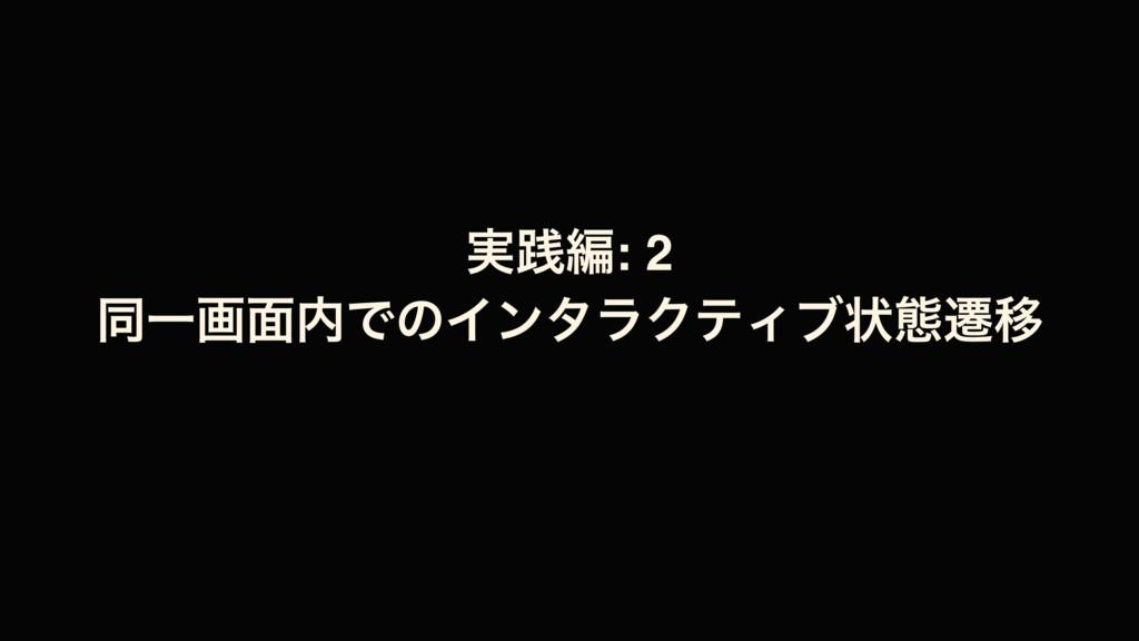 ࣮ફฤ: 2 ಉҰը໘ͰͷΠϯλϥΫςΟϒঢ়ଶભҠ