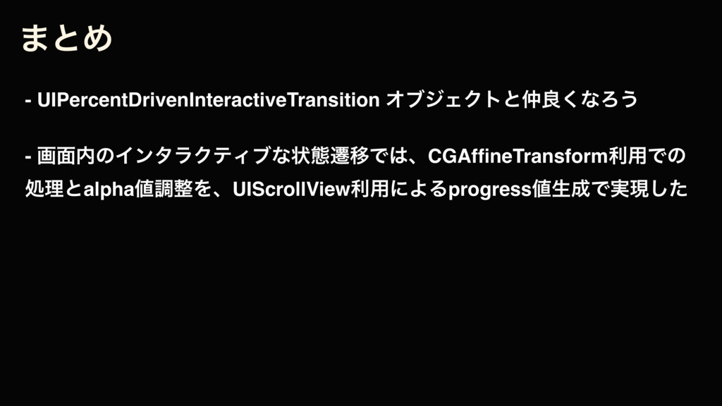 ·ͱΊ - UIPercentDrivenInteractiveTransition ΦϒδΣ...