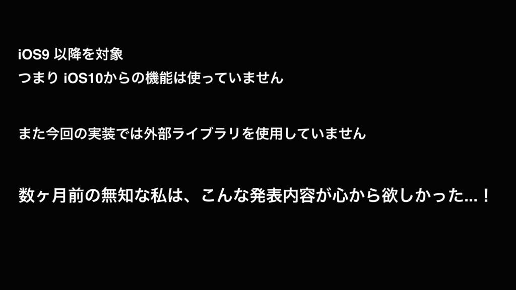 ϲ݄લͷແͳࢲɺ͜Μͳൃද༰͕৺͔Βཉ͔ͬͨ͠...ʂ iOS9 Ҏ߱Λର ͭ·Γ ...