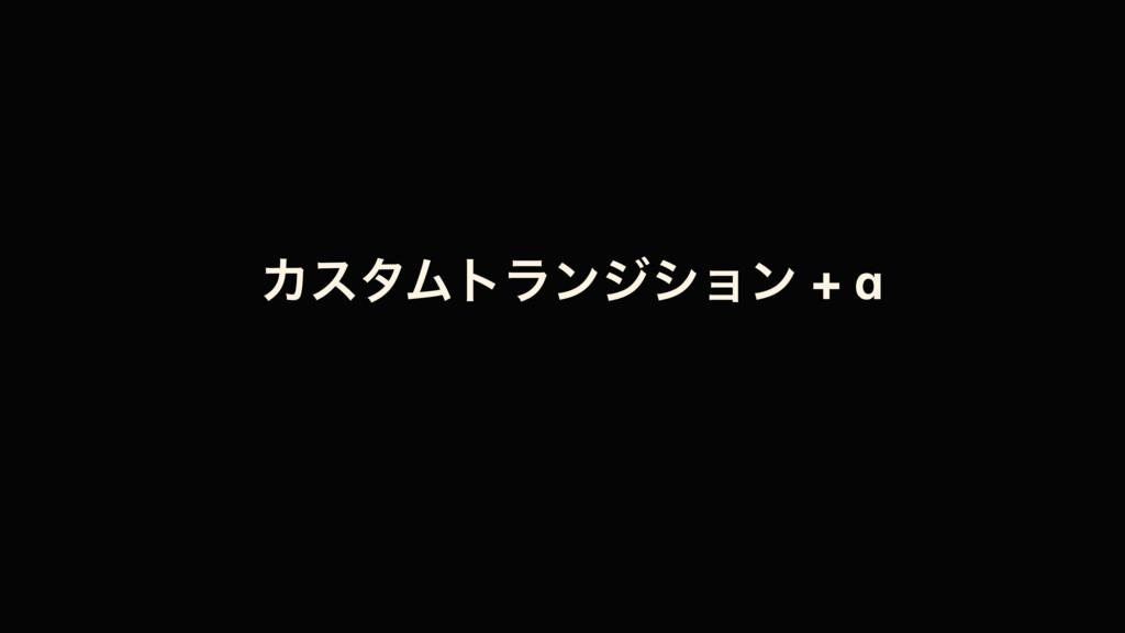ΧελϜτϥϯδγϣϯ + α