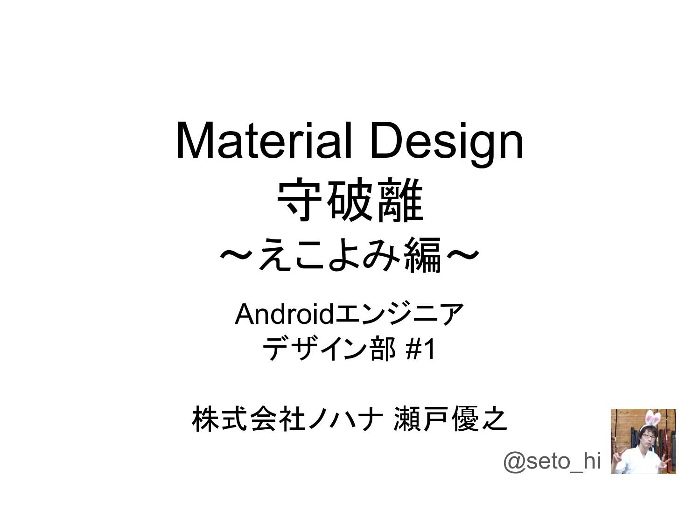 Material Design 守破離 〜えこよみ編〜 Androidエンジニア デザイン部 ...