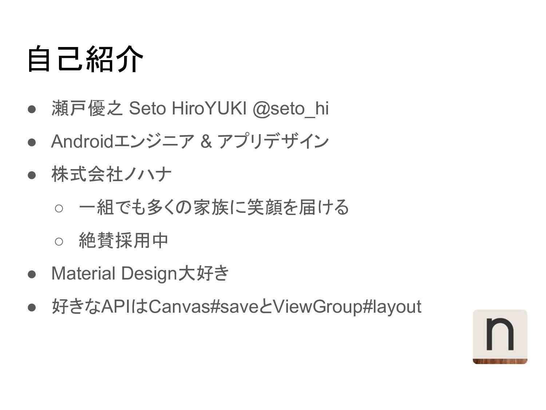自己紹介 ● 瀬戸優之 Seto HiroYUKI @seto_hi ● Androidエンジ...