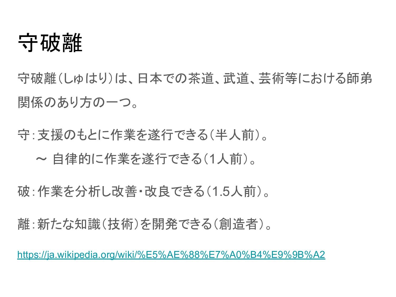 守破離 守破離(しゅはり)は、日本での茶道、武道、芸術等における師弟 関係のあり方の一つ。 守...