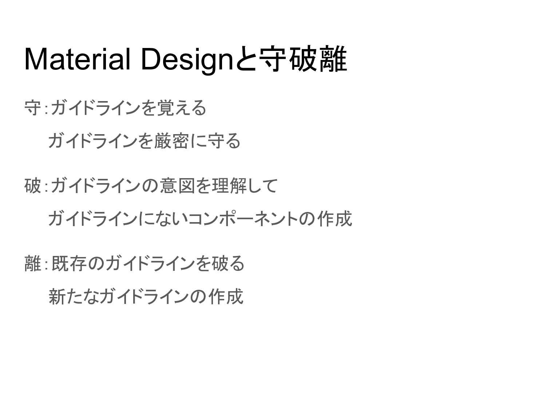 Material Designと守破離 守:ガイドラインを覚える   ガイドラインを厳密に守る...