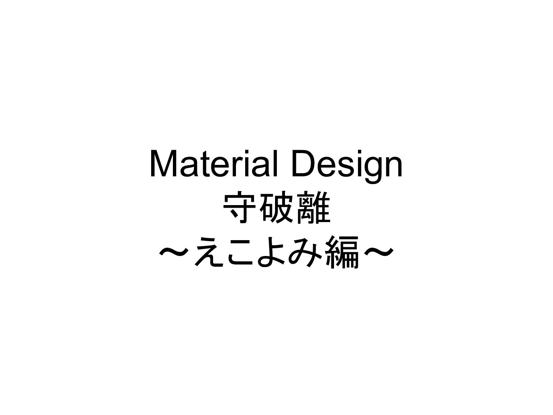Material Design 守破離 〜えこよみ編〜