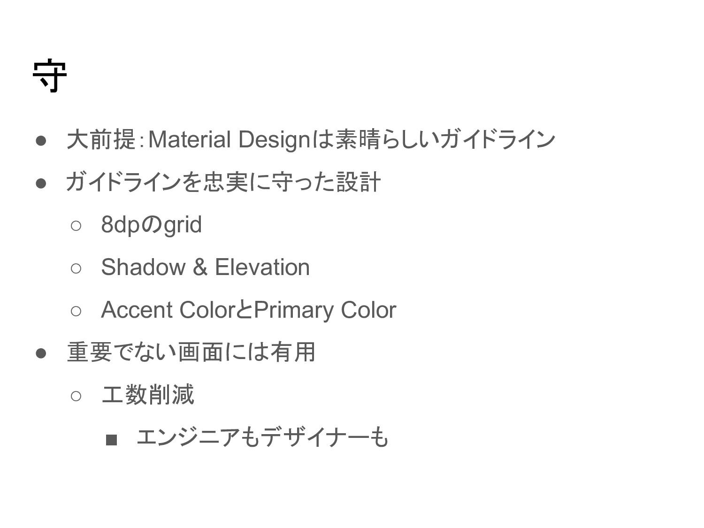 守 ● 大前提:Material Designは素晴らしいガイドライン ● ガイドラインを忠実...