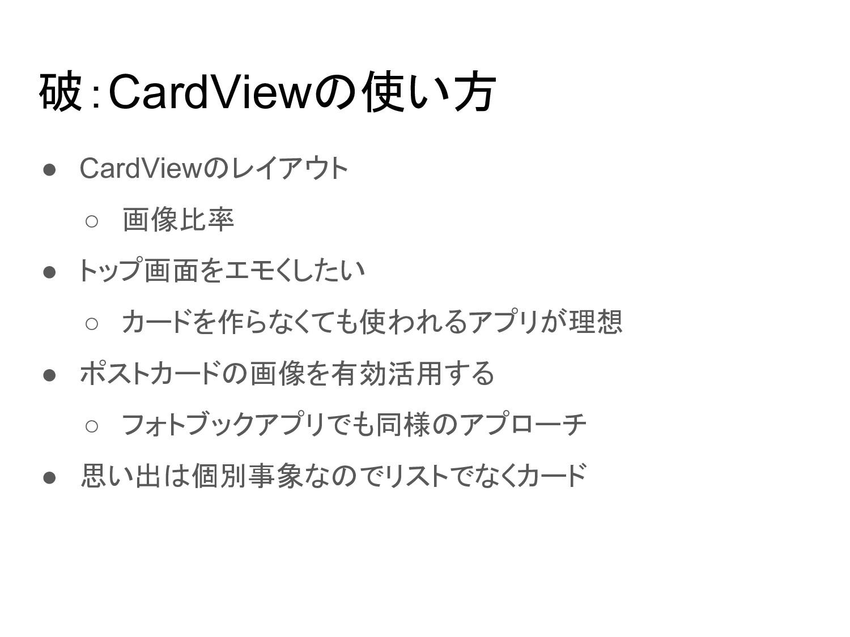破:CardViewの使い方 ● CardViewのレイアウト ○ 画像比率 ● トップ画面を...