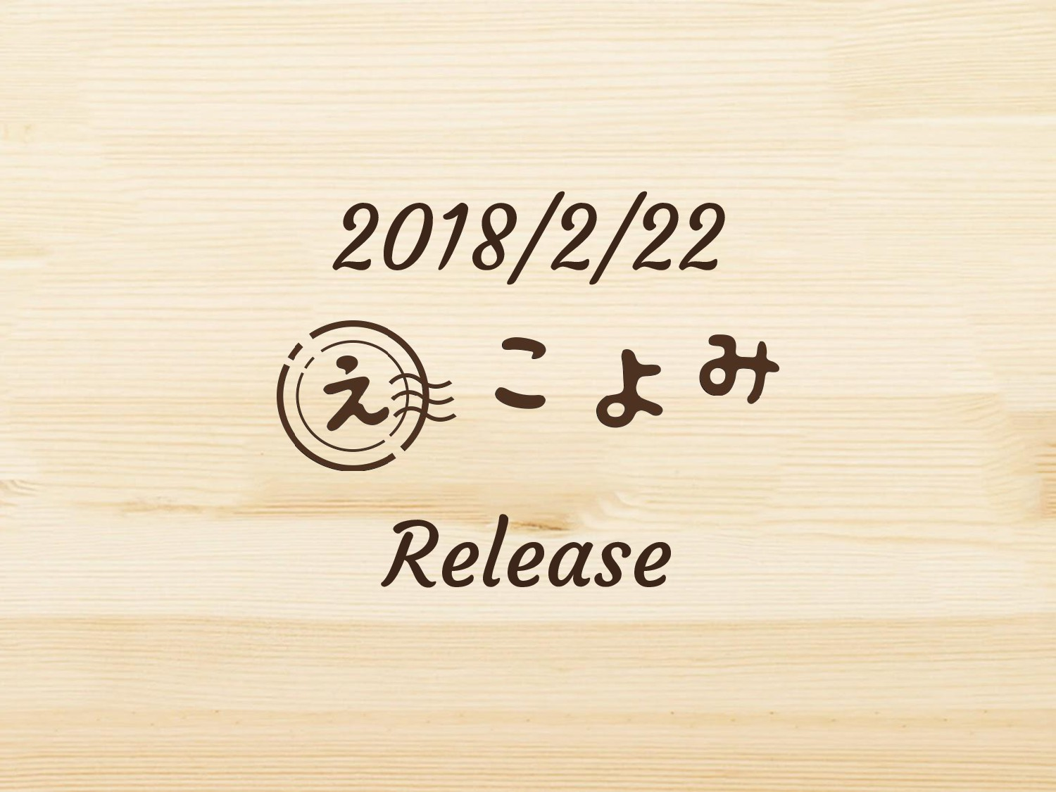 2018/2/22 Release