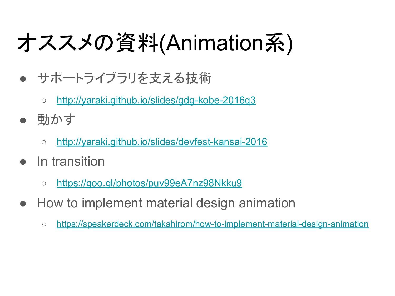 オススメの資料(Animation系) ● サポートライブラリを支える技術 ○ http://...