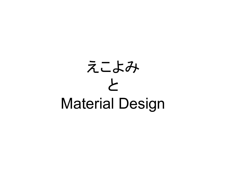 えこよみ と Material Design