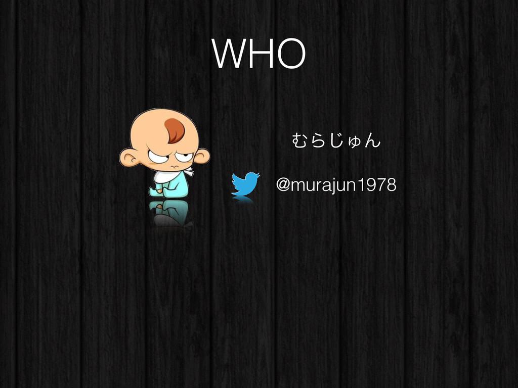 WHO @murajun1978 ΉΒ͡ΎΜ