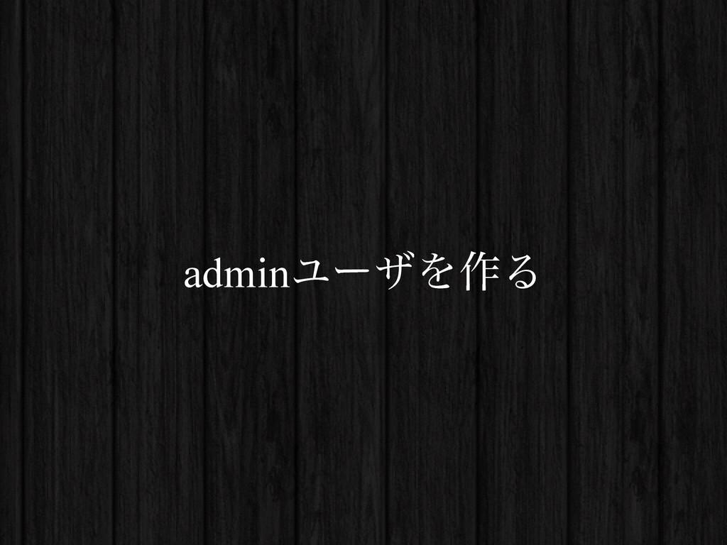 adminϢʔβΛ࡞Δ