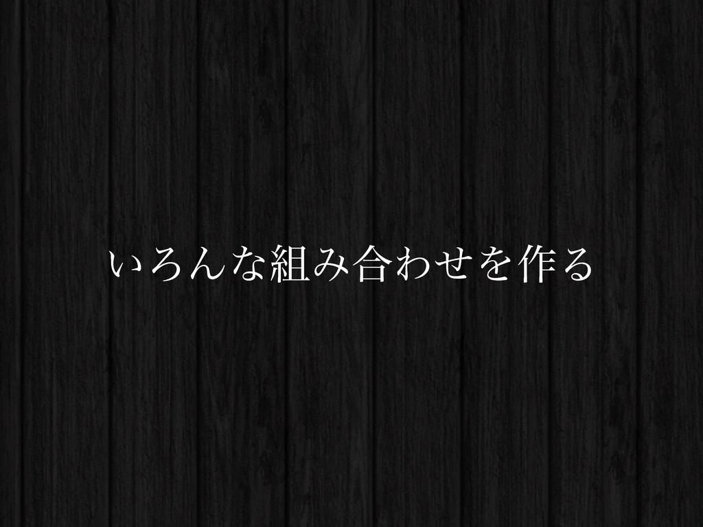 ͍ΖΜͳΈ߹ΘͤΛ࡞Δ