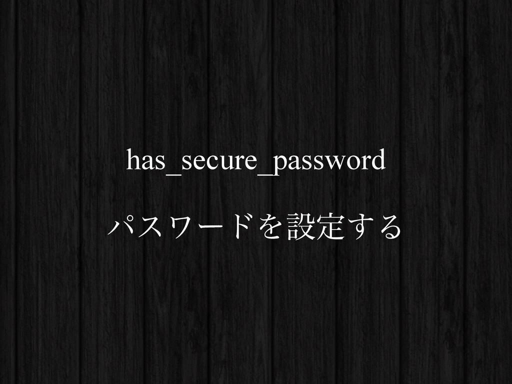 has_secure_password ! ύεϫʔυΛઃఆ͢Δ