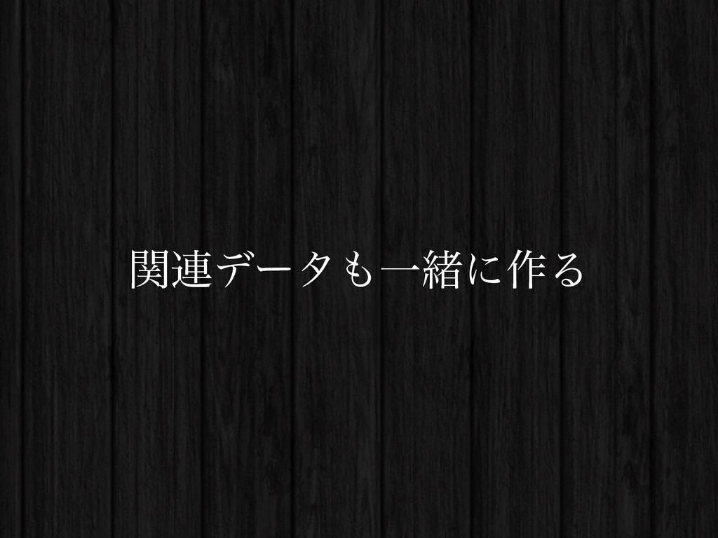ؔ࿈σʔλҰॹʹ࡞Δ