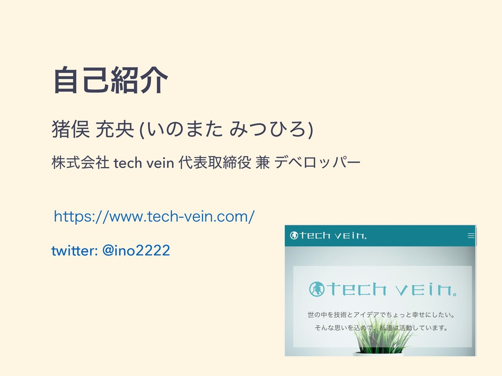 ࣗݾհ ழມ ॆԝ (͍ͷ·ͨ ΈͭͻΖ) גࣜձࣾ tech vein දऔక ݉ σ...