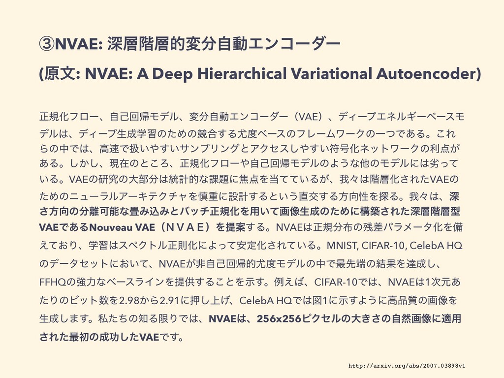 ᶅNVAE: ਂ֊తมࣗಈΤϯίʔμʔ (ݪจ: NVAE: A Deep Hierar...