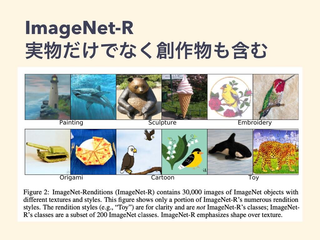 ImageNet-R ࣮͚ͩͰͳ͘࡞ؚΉ