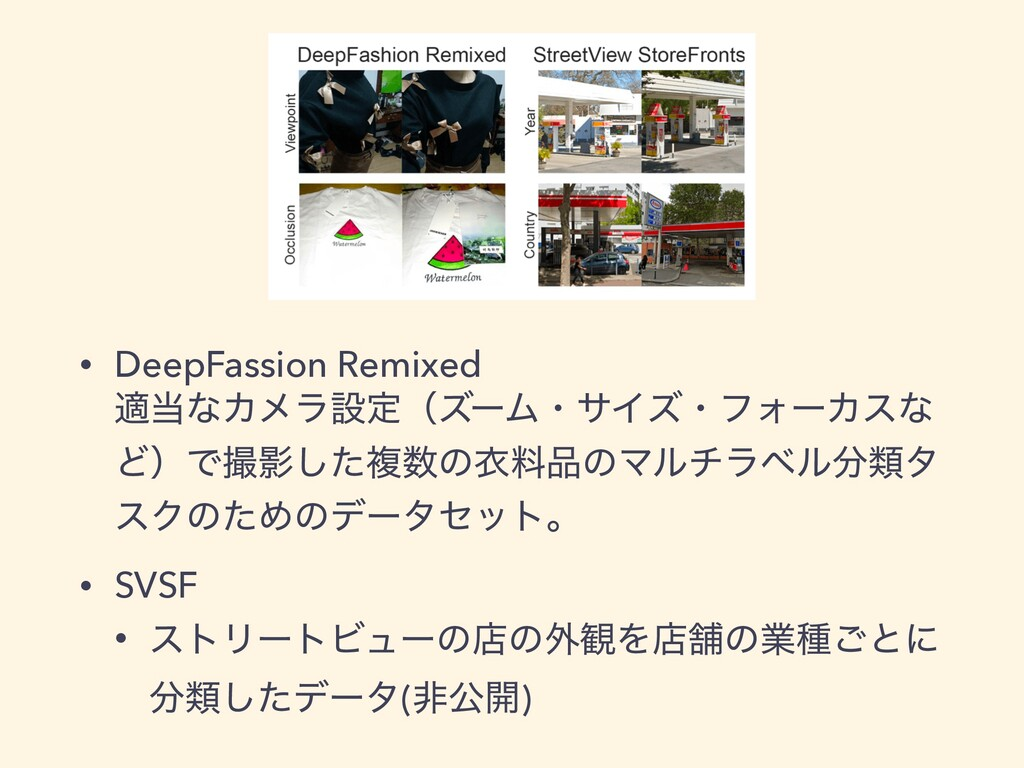 • DeepFassion Remixed దͳΧϝϥઃఆʢζʔϜɾαΠζɾϑΥʔΧεͳ Ͳ...