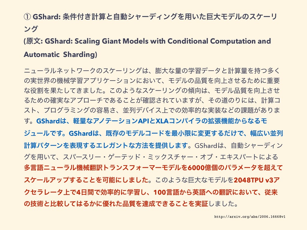 ᶃ GShard: ͖݅ܭͱࣗಈγϟʔσΟϯάΛ༻͍ͨڊେϞσϧͷεέʔϦ ϯά (ݪจ...