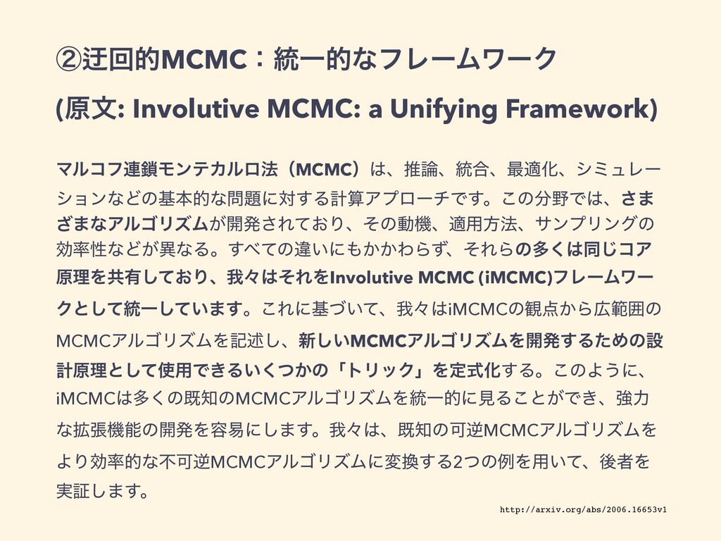 ᶄᷖճతMCMCɿ౷ҰతͳϑϨʔϜϫʔΫ (ݪจ: Involutive MCMC: a Un...