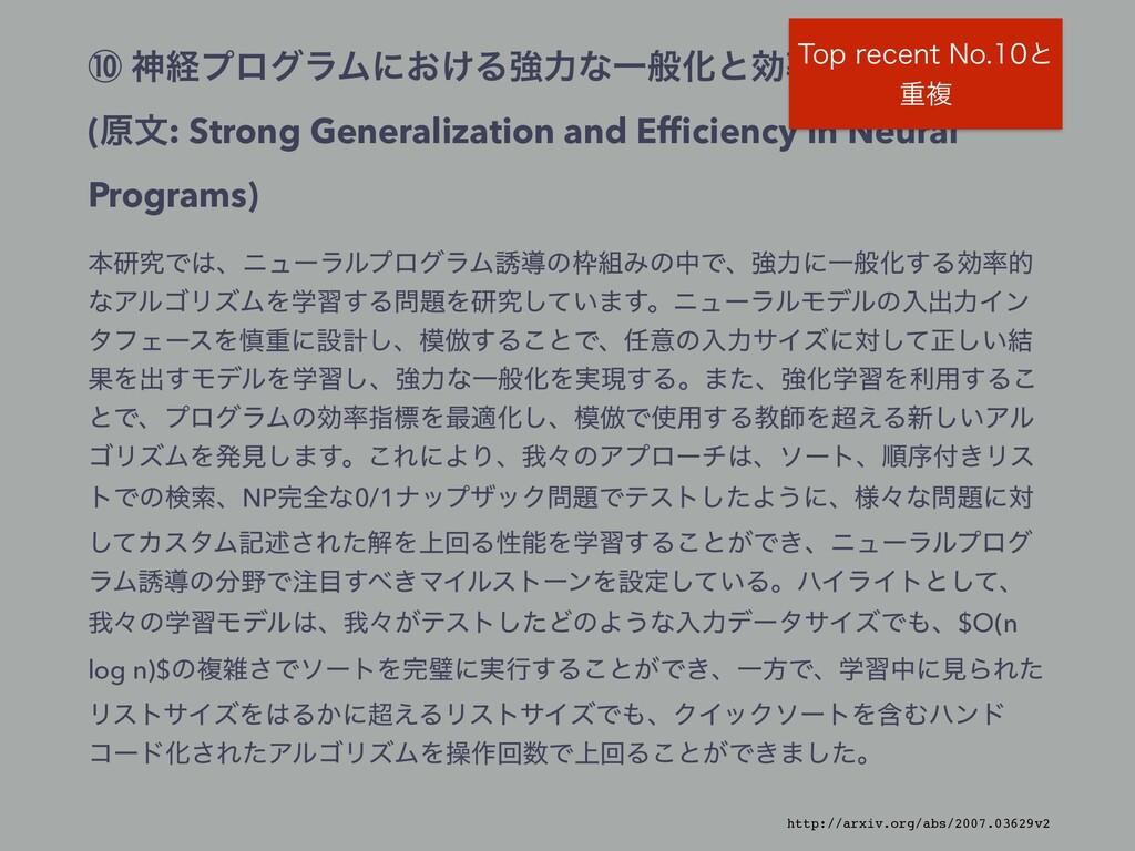 ᶌ ਆܦϓϩάϥϜʹ͓͚ΔڧྗͳҰൠԽͱޮੑ (ݪจ: Strong Generalizat...