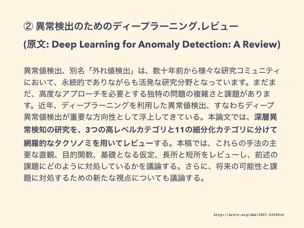 ᶄ ҟৗݕग़ͷͨΊͷσΟʔϓϥʔχϯά.ϨϏϡʔ (ݪจ: Deep Learning for...