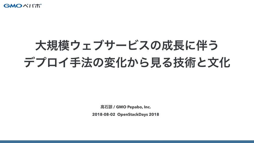 ∁ੴྒ / GMO Pepabo, Inc. 2018-08-02 OpenStackDays...