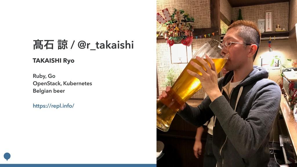 ∁ੴ ྒ / @r_takaishi https://repl.info/ TAKAISHI ...