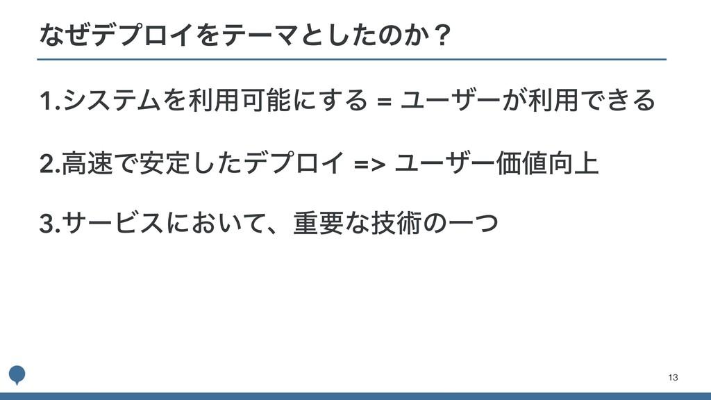 !13 1.γεςϜΛར༻Մʹ͢Δ = Ϣʔβʔ͕ར༻Ͱ͖Δ 2.ߴͰ҆ఆͨ͠σϓϩΠ =...