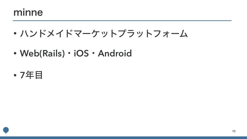 !16 • ϋϯυϝΠυϚʔέοτϓϥοτϑΥʔϜ • Web(Rails)ɾiOSɾAndr...
