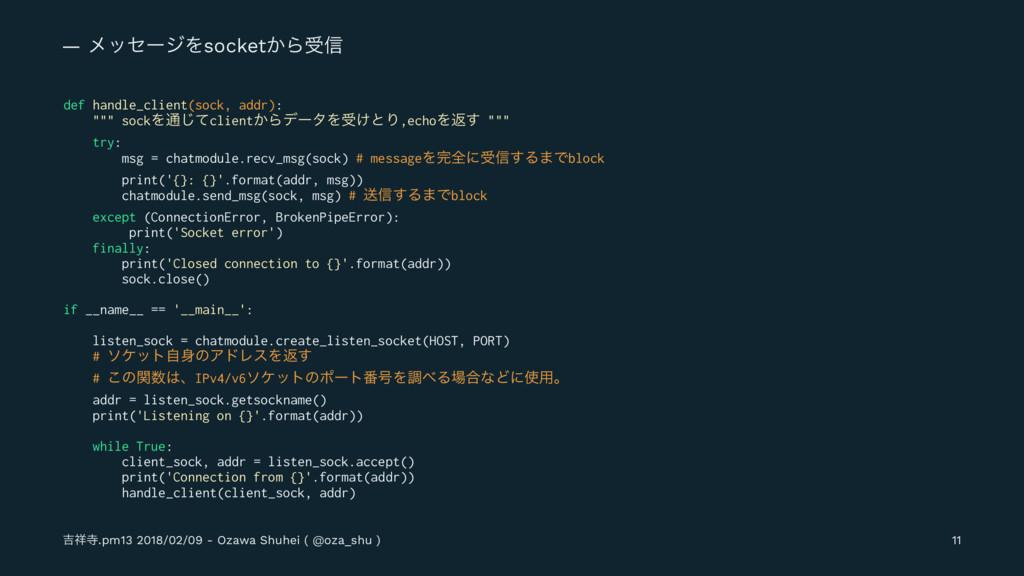 — ϝοηʔδΛsocket͔Βड৴ def handle_client(sock, addr...
